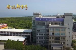 《發現新台灣》聖約翰科技大學(20190111) (年代MUCH台)